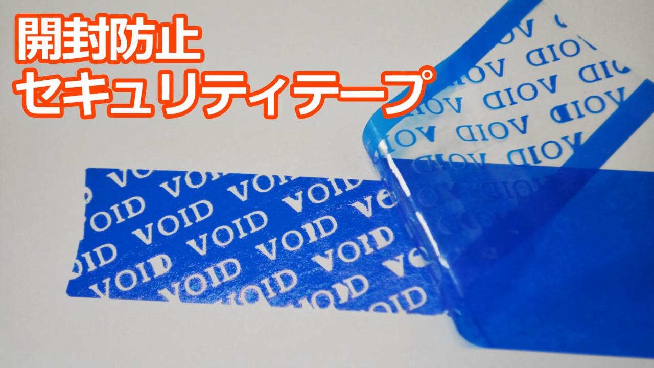 【開封防止】セキュリティテープのご紹介 | ダンボール包装資材店パッケージアート@足立区