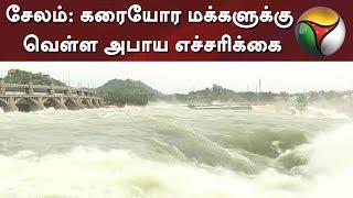 சேலம்: கரையோர மக்களுக்கு வெள்ள அபாய எச்சரிக்கை #Water #Flood #MetturDam