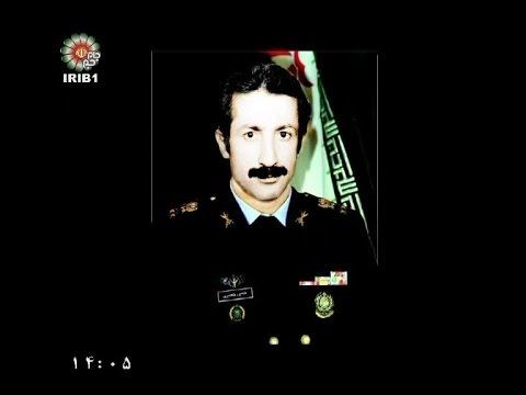 Iran Iraq war, Martyr Major General pilot Hossein Khalatbari شهيد سرلشگر خلبان حسين خلعتبري