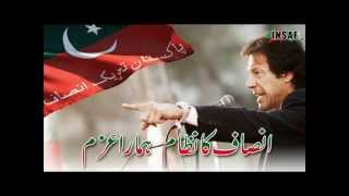 Naya Pakistan - Aghaz e Inqelab - Waqas Feroz - Best Song for PTI - IMRAN KHAN