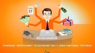 Видео-открытка ко Дню работника торговли