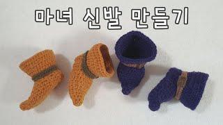 44. 코바늘 마녀 신발만들기, 인형신발, croche…