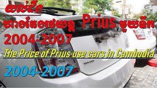 The price of TOYOTA PRIUS 2004-2007 use car in Cambodia,