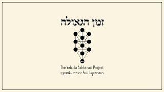 Zman Hageula, (Prod by. MaorShooshan) זמן הגאולה, הפרויקט של יהודה אשכנזי