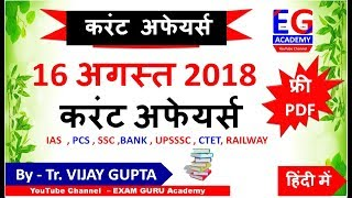 16 August 2018 Daily Current Affairs in Hindi | GK & Current Affairs Quiz – Questions & Answer