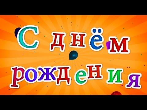 Видео: Флешмоб С днем рождения Детскии сад 6
