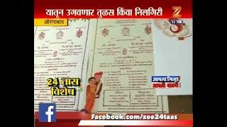 Aurangabad   Unique Marriage Invitation Card