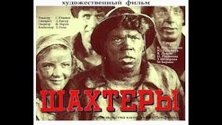 Шахтеры - драма фильм 1937