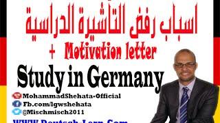 اسباب رفض فيزا الدراسة بألمانيا +  خطاب الدوافع  Motivation letter