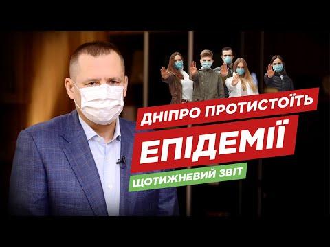 Дніпро протистоїть епідемії.