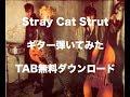 Stray Cats - Stray Cat Strut 弾いてみた(TAB付き動画)