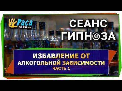 Избавление от алкогольной зависимости ЧАСТЬ 1  СЕАНС ГИПНОЗА