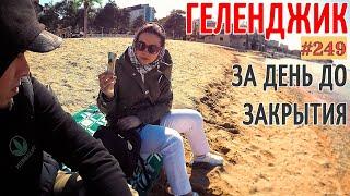 постер к видео Геленджик, пока еще люди есть... НО это не на долго! Арахисовая паста LOVDAN vlog #249 - 22 03 2020