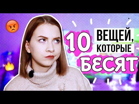10 ВЕЩЕЙ, КОТОРЫЕ МЕНЯ БЕСЯТ || ELVIRA GALIMOVA