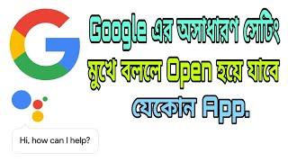 Ok Google এর কিছু অসাধারণ সেটিং | TIF Technology | Tanvir Chowdhury |