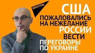 Гаспарян: США пожаловались на нежелание России вести переговоры по Украине