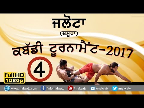JALOTA (Hoshiarpur) KABADDI TOURNAMENT -2017 || Full HD || Part 4th