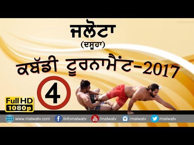 JALOTA (Hoshiarpur) KABADDI TOURNAMENT -2017 || Full HD || Part 4th