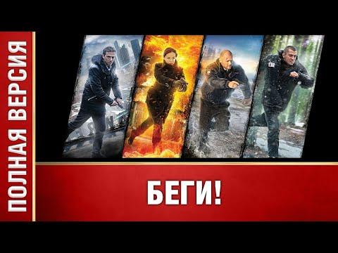ОСТРОСЮЖЕТНЫЙ БОЕВИК/ДЕТЕКТИВ(КИНО 😀🔥)! Беги! Все серии подряд. Русские детективы