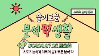 [07월 25일 토요일] 한국야구 KBO 투수타자 분석…