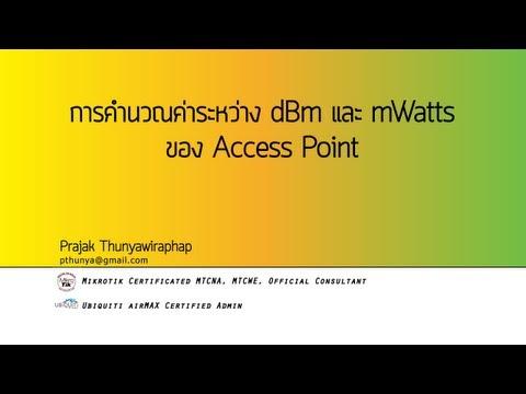 คำนวณค่าความแรง Access Point ระหว่าง dBm กับ mWatts