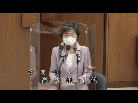 衆議院 2021年05月19日 厚生労働委員会 #10 高木美智代(公明党)