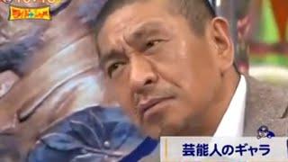 松本人志のテレビ番組のショートカットです。 松本人志と指原と東野が、...