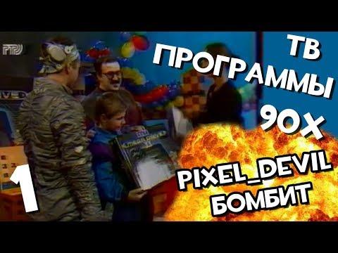 ТВ программы об играх из 90х (ч.1) - Pixel_Devil Бомбит - Ржачные видео приколы