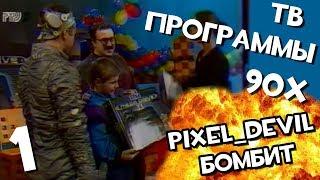 ТВ программы об играх из 90х (ч.1) - Pixel_Devil Бомбит