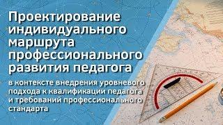 Проектирование индивидуального маршрута профессионального развития педагога