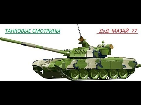 ARMORED WARFARE ТАНКОВЫЕ