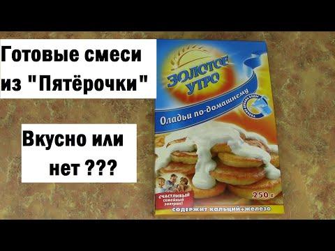 Проверяю рецепт / Оладьи по домашнему / Готовые смеси /