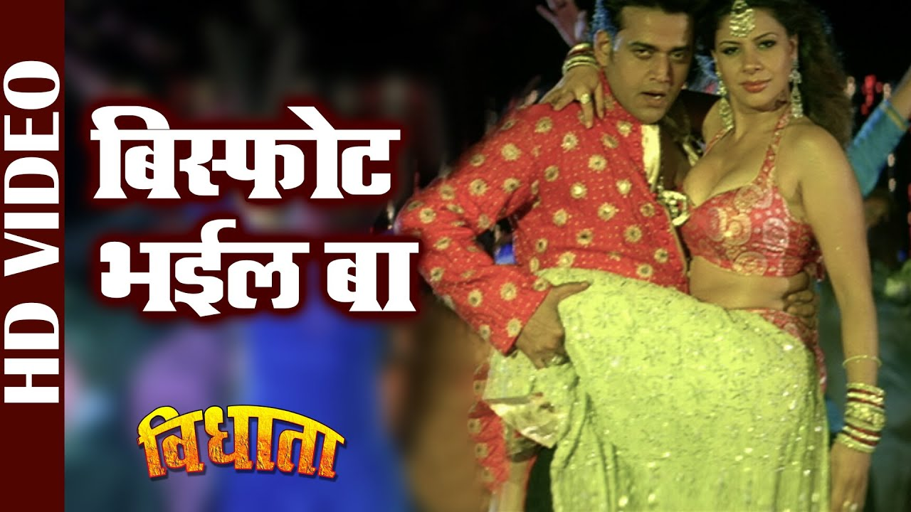 Bisfot Bhaila Ba -Video Song   Sambhavna Seth & Ravi Kishan   Vidhata   Vinod Rathod   Bhojpuri Song