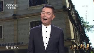 《国宝档案》 20191009 星火燎原——秘密交通站| CCTV中文国际