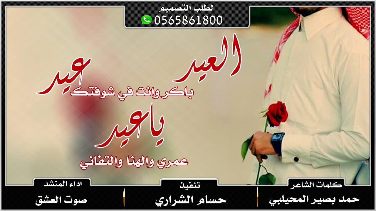 شيلة العيد باكر وانت في شوفتك عيد اداء صوت العشق تنفيذ حسام الشراري Mp3 Youtube