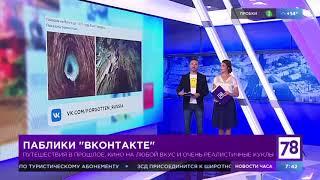 Телеканал 78 о блоге Забытая Россия Forgotten Russia