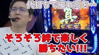 【バジリスク絆】そろそろ絆で勝ちたい!【sasukeの前人未道#42】