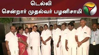 நிதி ஆயோக் கூட்டத்தில் பங்கேற்பதற்காக டெல்லி சென்றார் முதல்வர் பழனிசாமி | ADMK | EPS