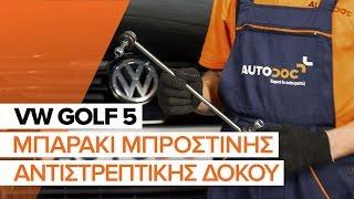 Αποσύνδεση Ακρα ζαμφορ VW - Οδηγός βίντεο