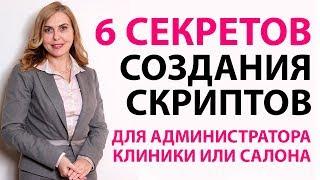 6 СЕКРЕТОВ СОЗДАНИЯ СКРИПТОВ ДЛЯ АДМИНИСТРАТОРА КЛИНИКИ ИЛИ САЛОНА!