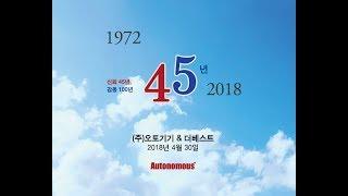 오토기기 창립45주년 기념 영상