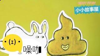 小小故事屋KIDDY STORY:便便! - 跟著姊姊一起聽故事