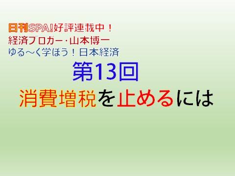 【2月14日配信】ゆる~く学ぼう!日本経済 第13回「消費増税を止めるには」杉田水脈 山本博一【チャンネルくらら】