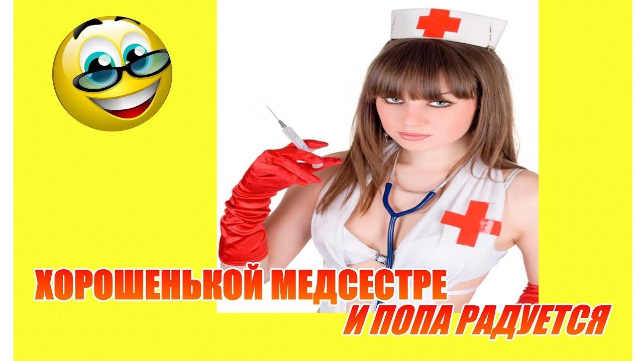 Клевые медсестры