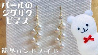 【ハンドメイド】パールのジグザグピアスの作り方☆【Handmade】How to make pearl zigzag earrings