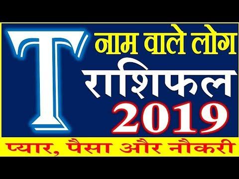 T name Horoscope Rashifal 2019 | जानिए T नाम वाले | राशिफल साल 2019
