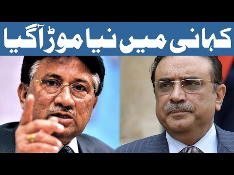 Zardari Involved In Benazir Bhutto's Assassination Pervez Musharraf