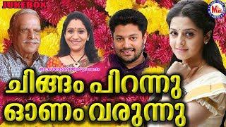 ചിങ്ങം പിറന്നൂ ഓണം വരുന്നൂ | Chingam Pirannu Onam Varunnu | New Onam Songs 2017 | Onapattukal