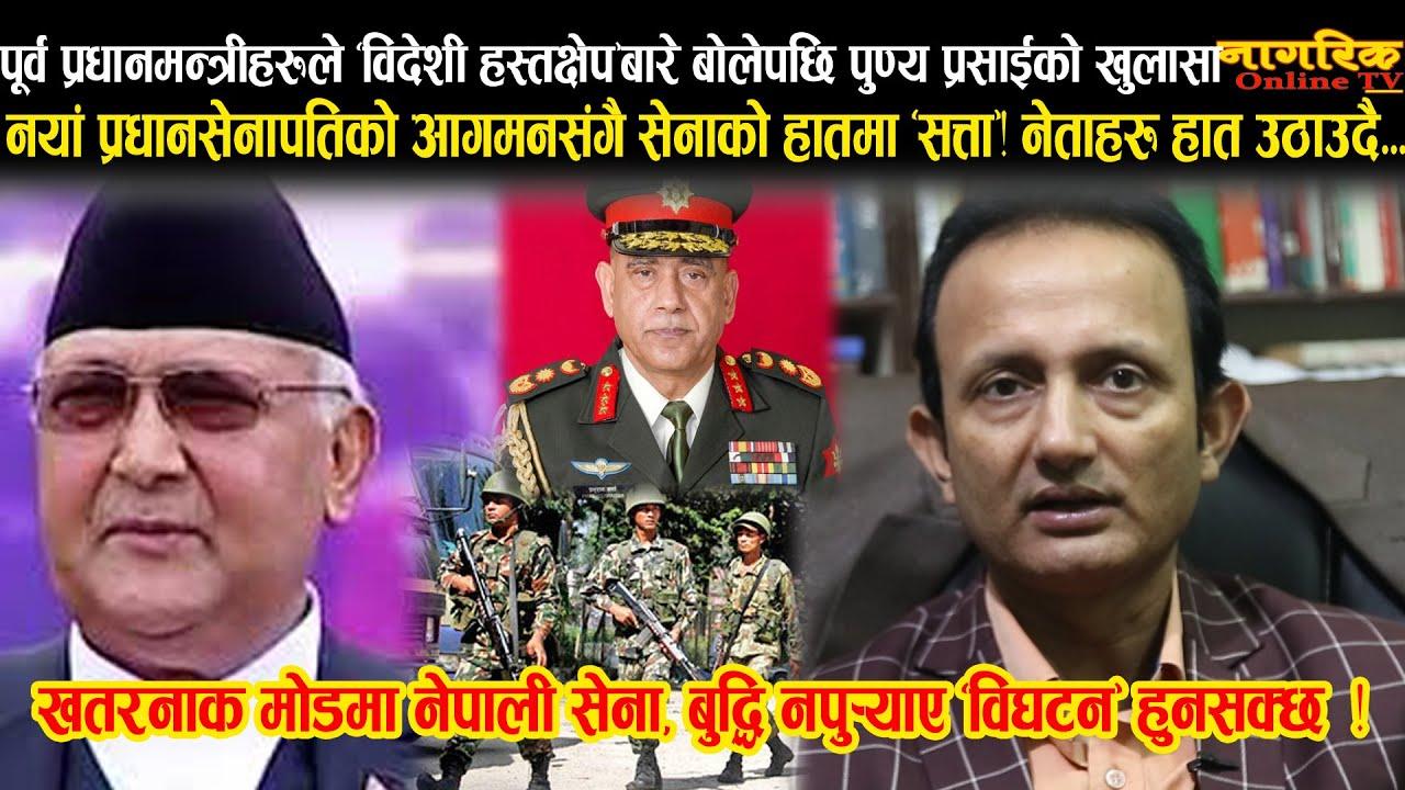 """Download नेपाली सेना प्रमुख फेरिदै ! नयाँ सेनापतिको आगमनसँगै सेनाको हातमा """"सत्ता"""" !! Punya Prasai को खुलासा"""