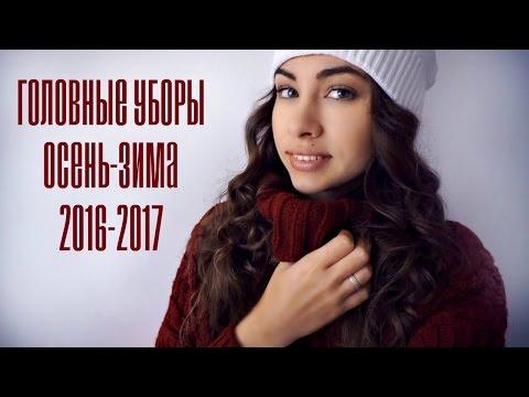 Модные головные уборы весна-лето 2017: фото стильных новинок